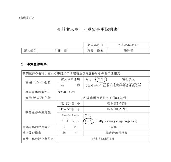 jyuuyou_h2604